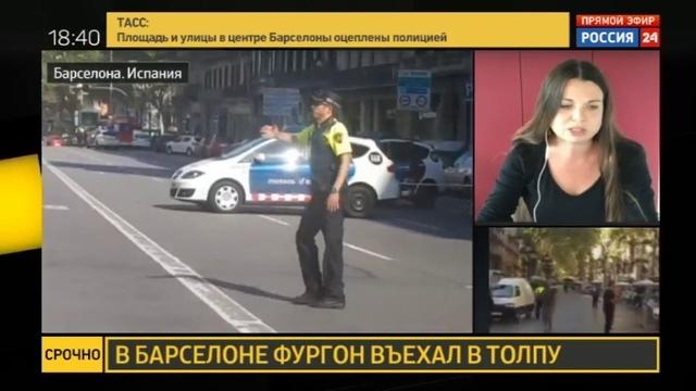 Новости на Россия 24 • Автофургон въехал в толпу прохожих в Барселоне