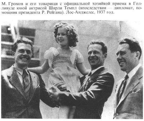 В ТЕНИ ВЕЛИКОГО ЧКАЛОВА. МИХАИЛ ГРОМОВ Громов Михаил Михайлович родился 24 февраля 1899 года в Твери, в семье военного врача. Мальчик окончил Московское реальное училище Воскресенского. С 1910