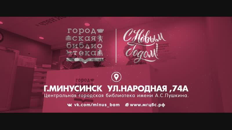 Центральная городская библиотека имени А.С.Пушкина.