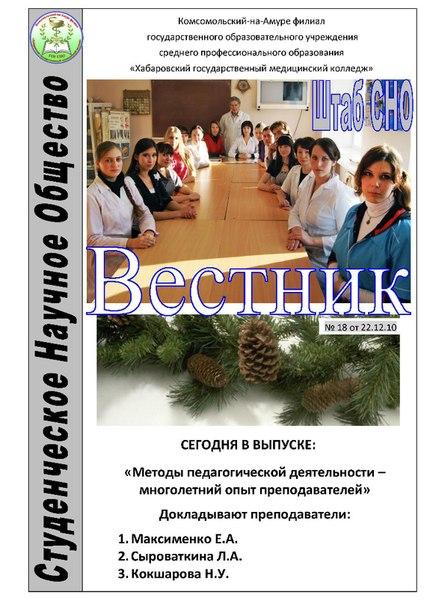 Вестник СНО №18 от 22.12.10