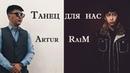 Raim Artur – Танец для нас (текст, lyrics)