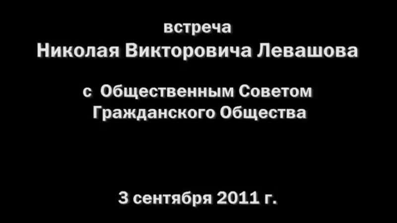 Встреча Николая Левашова с Общественным Советом Гражданского Общества ОСГО 03 09 2011