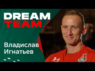 #dream team // владислав игнатьев