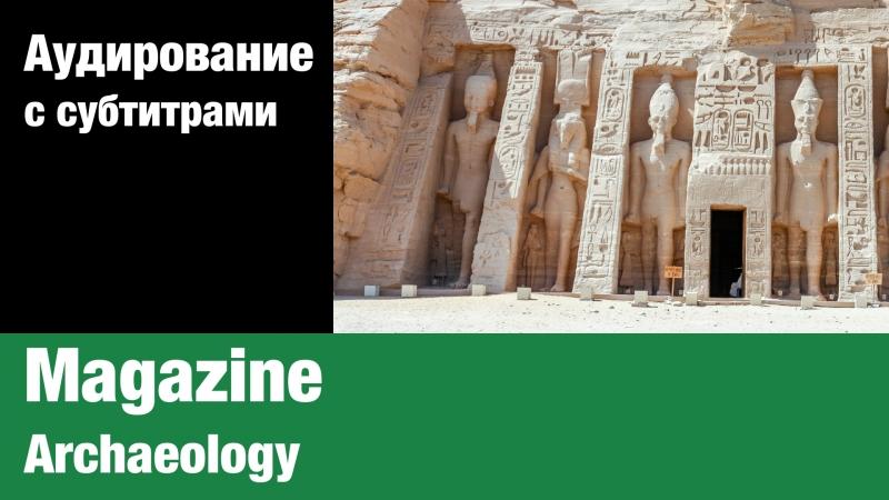 Magazine — Archaeology   Суфлёр — аудирование по английскому языку