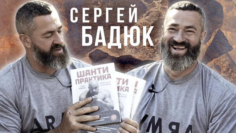 Сергей Бадюк о Сирии, Гоголе, Маккейне и Сталине