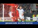 ГОЛИ ДИНАМО Київ у ЖОВТНІ!