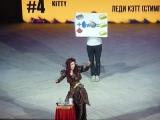 XIII.by (Хиган 2018) Арт-косплей: Лучшее шоу 3. Kitty - Леди Кэтт (стимпанк ориджинал)