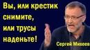 Cepгeй Миxeeв - Укpaинa: пo cлeдaм вoeннoгo пoлoжeния... (политика) 30.11.18 г.