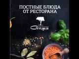 Постные блюда в GRIGIO