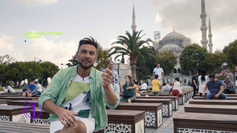 Отпуск без путевки: Стамбул