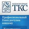 Группа компаний ТКС (ТКС-Групп)