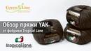 Обзор пряжи в мотках YAK от бренда TROPICAL LANE! | Рубрика МНЕНИЕ ЭКСПЕРТА !