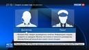 Новости на Россия 24 • Переусердствовали: СБУ прокомментировала угрозу сбить белорусский самолет