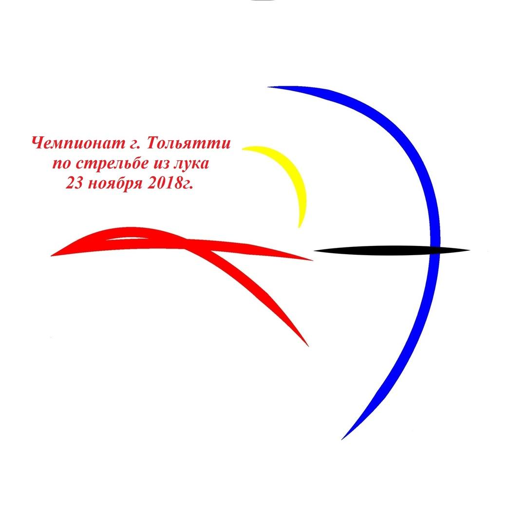 Афиша Тольятти Чемпионат г. Тольятти по стрельбе из лука