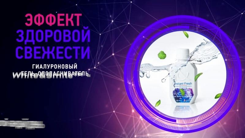 Гиалуроновый гель ополаскиватель для полости рта Instant Fresh от W S
