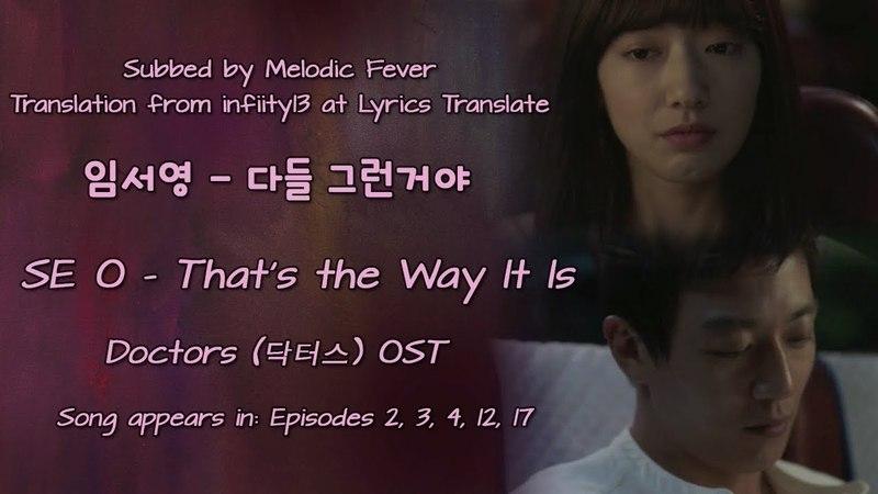 SE O (임서영) - That's the Way It Is (다들 그런거야) (Doctors 닥터스 OST) [English subs Rom Hangul]