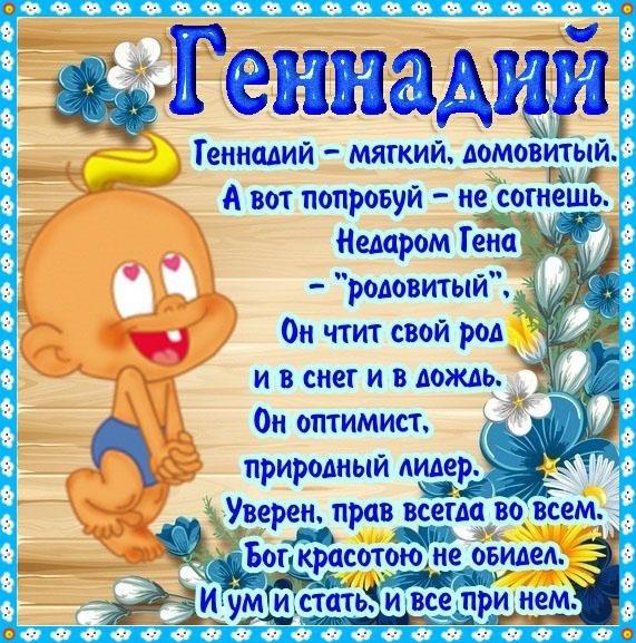Поздравления с днем рождения мужчине по имени геннадий