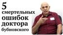 5 смертельных ошибок доктора Бубновского