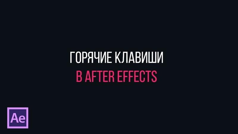 Ускоряем работу используя горячие клавиши (хоткейсы) в After Effects