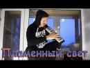 МАКС КОРЖ Пламенный свет cover