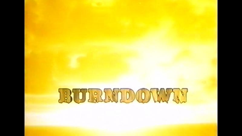 Авария / Сожженые / Сгоревший дотла / Burndown (1990)