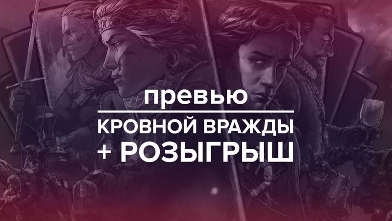 Превью Кровной Вражды Дата выхода цена и особенности геймплея Розыгрыш игры