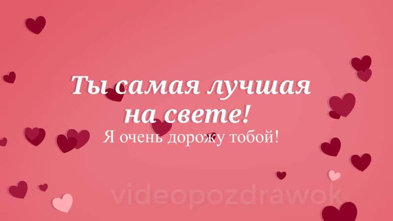 С Днём Рождения, Любимая! Пример видеоподарка для любимой №9 (сердечки)