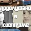 Подслушано | Кострома
