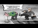 Алексашенко Закон правила игры для отморозка лидер России не писаны
