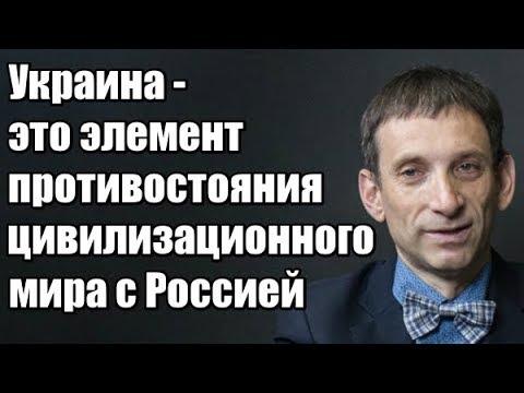 Виталий Портников: Украина - это элемент противостояния цивилизационного мира с Россией