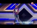 Х Фактор 4 Украина 14 летний малой порвал зал Одесса Данило Рувинский 31 08 2013