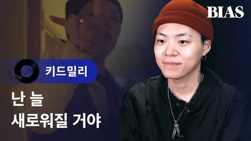 BIAS Player 키드밀리 Kid Milli WHY DO F*CKBOIS HANG OUT ON THE NET