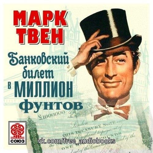 Банковский билет в один миллион фунтов стерлингов onlinefilm-hd