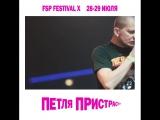 Петля Пристрастия на FSP X