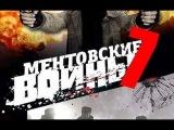 Ментовские войны 7 сезон 10 серия 2013 боевик сериал