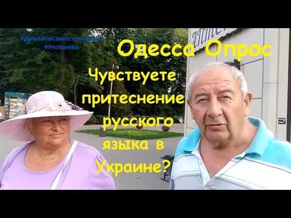 Одесса. Опрос. Ощущаете притеснение русского языка в Украине