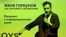 Женя Горбунов ГШ, Интурист, Interchain — музыкант в информационном шуме