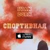 Иван Дорн / Ivan Dorn
