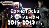 Топ 21 Саундтреки из фильмов 2015-2019 гг. SoundTrack OST