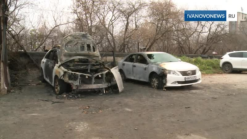 Поджог двух авто на ул. Суворова в Иванове