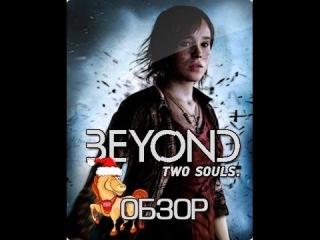 Видео обзор Beyond: Two Souls(За гранью: Две души) для сайта bestgamer.net(HD1080р)
