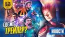Трейлер Мстители 4 приквел Венома Закрытие Сорвиголовы и КОНКУРС Новости Недели Декабрь 1