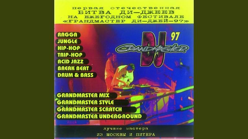 DJ's Battle 1 OldSchool [1997] (Битва ДиДжеев 1 Москва-Питер {1997})