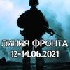 ЛИНИЯ ФРОНТА-2021 - 12-14 июня