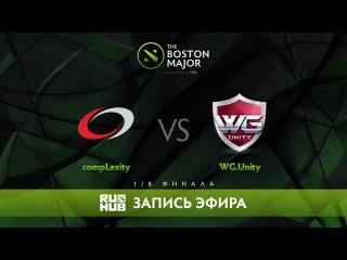 compLexity vs WG.Unity - The Boston Major, 1/8 Финала