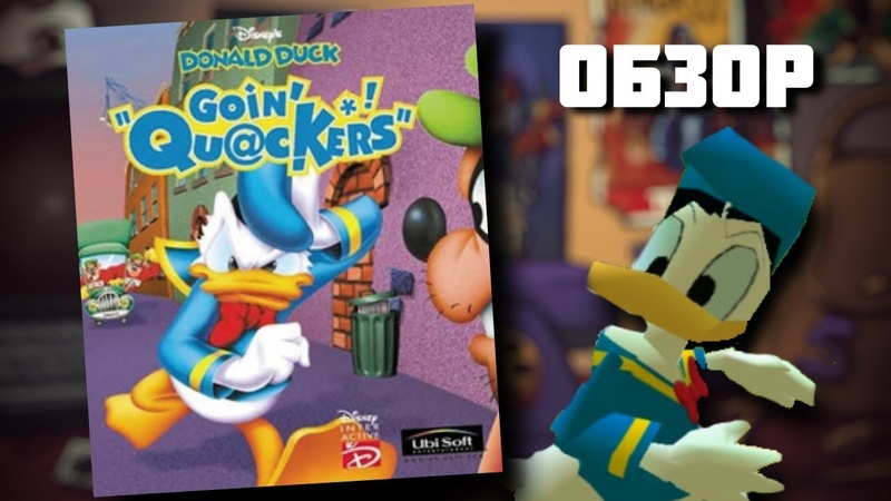 Обзор игры Donald Duck Goin' Quackers (PC/N64/Dreamcast)