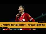 ● Роберто Фирмино | 2018/19 | Лучшие моменты