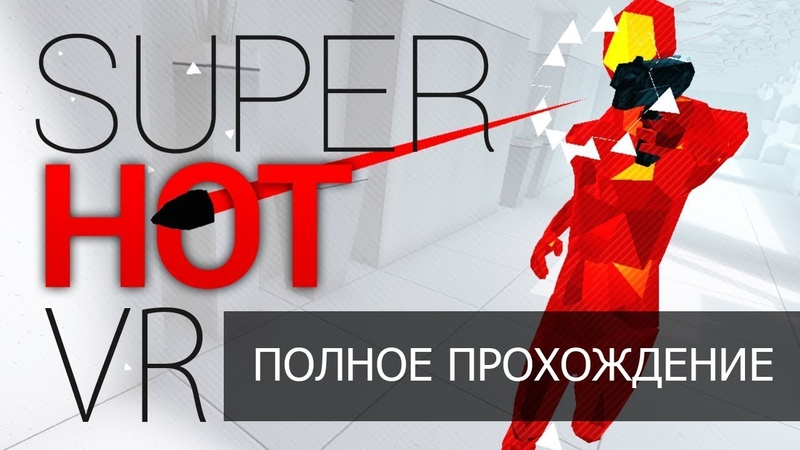 Super Hot VR - All Campaign. Gameplay (Полное прохождение).
