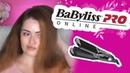 Как создать объем у корней волос? Легко - плойкой BaByliss PRO
