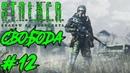 Прохождение S. T. A. L. K. E. R. Shadow of Chernobyl 12 ♠ Группировка Свобода. Хочу Экзоскелет